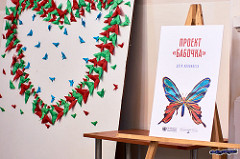 "Exhibition ""Butterfly. Children of the Holocaust"" was prepared by the UNDP for March of Remembrance in Grodno, Belarus"