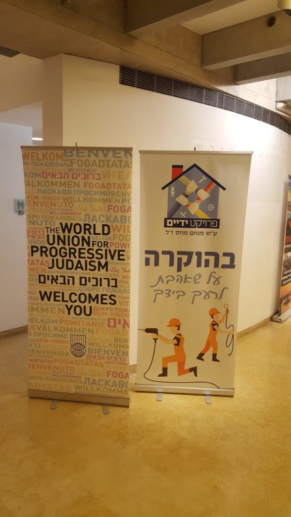 World Union Hosts Project YAdayim - Hands - Volunteers