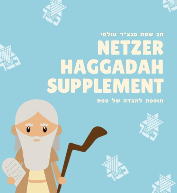 Netzer Haggadah Supplement